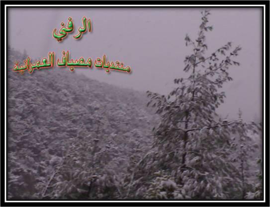 ثلوج مصياف 2007 5-1-2013