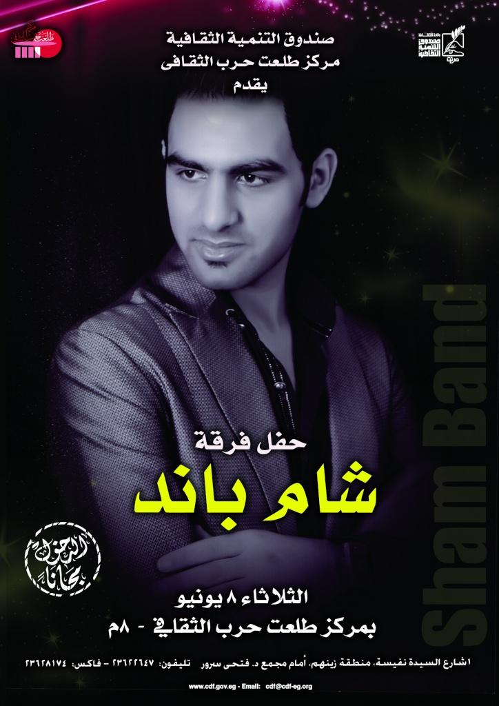 خاطر ضوا ( شام باند ) Sham_b10