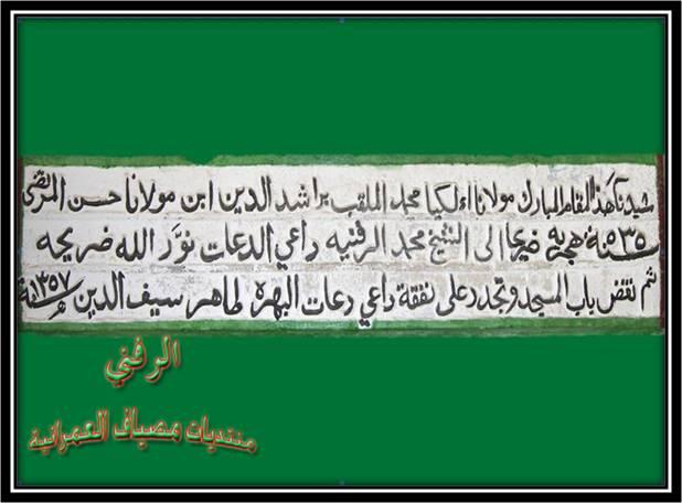 قصة حجر 4..مسجد داعي الدعاة الأجل الشيخ محمد الرفني Uooo_o10